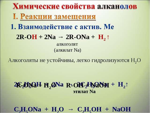 2С2Н5ОН + 2Na → 2C2H5ONa + H2↑ C2H5ONa + H2O → C2H5OH + NaOH 2R-ОН + 2Na → 2R...