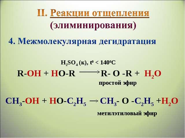 R-ОН + HО-R R- О -R + H2О простой эфир H2SO4 (к), t0 < 1400C СН3-ОН + HО-С2Н5...