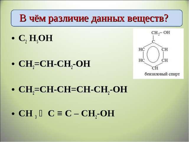 В чём различие данных веществ? С2 Н5ОН CH2=CH-CH2-OH CH2=CH-CH=CH-CH2-OH СН 3...