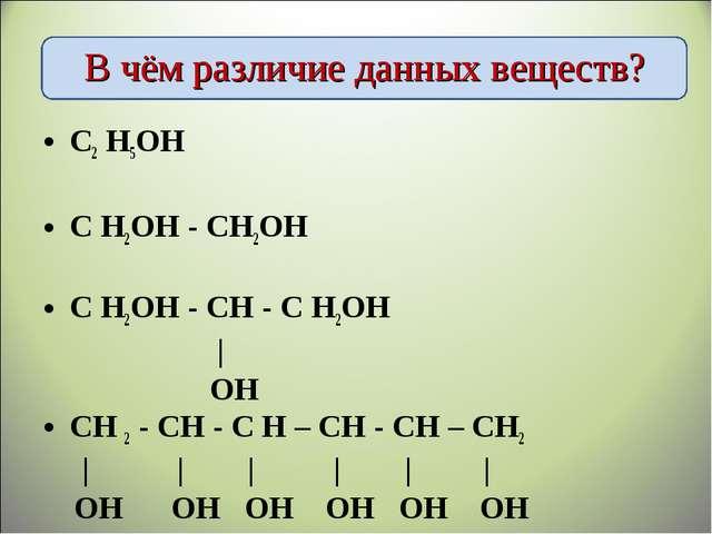 В чём различие данных веществ? С2 Н5ОН С Н2ОН - СН2ОН С Н2ОН - СН - С Н2ОН  ...