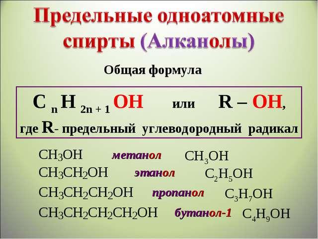 Общая формула C n H 2n + 1 OH или R – OH, где R- предельный углеводородный ра...