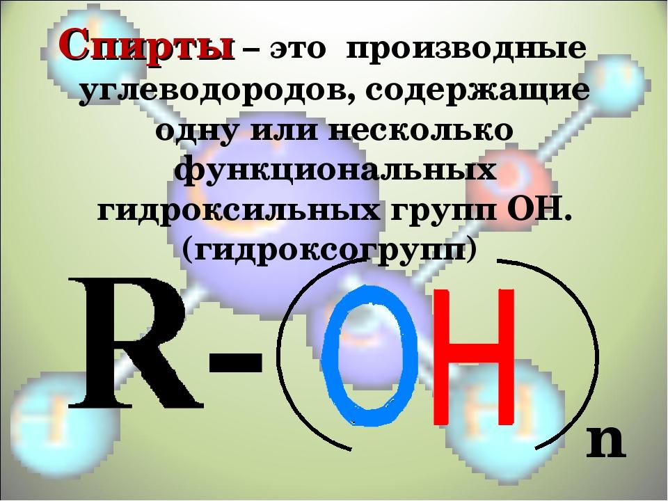 Спирты – это производные углеводородов, содержащие одну или несколько функцио...
