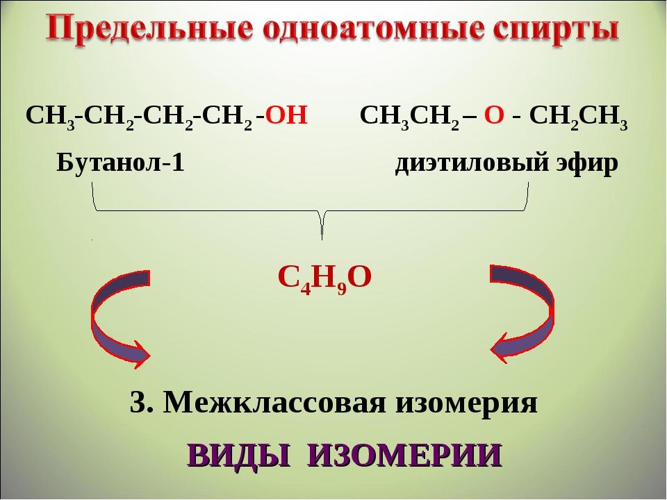 СН3СН2 – О - СН2СН3 Бутанол-1 диэтиловый эфир СН3-СН2-СН2-СН2 -ОН С4Н9О 3. Ме...