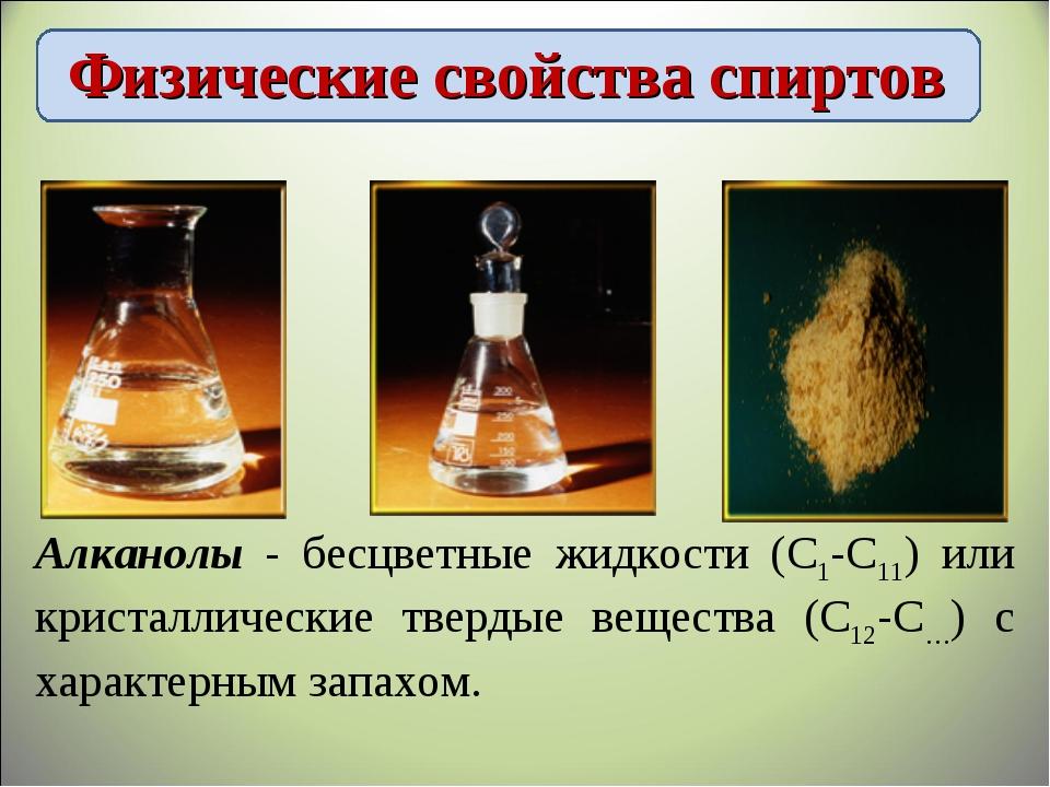Физические свойства спиртов Алканолы - бесцветные жидкости (С1-С11) или крист...
