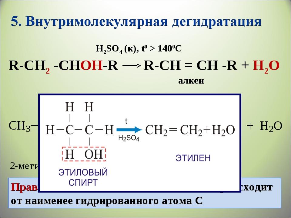 R-СН2 -СHОН-R R-СН = СH -R + H2О алкен Правило Зайцева: отщепление Н легче пр...