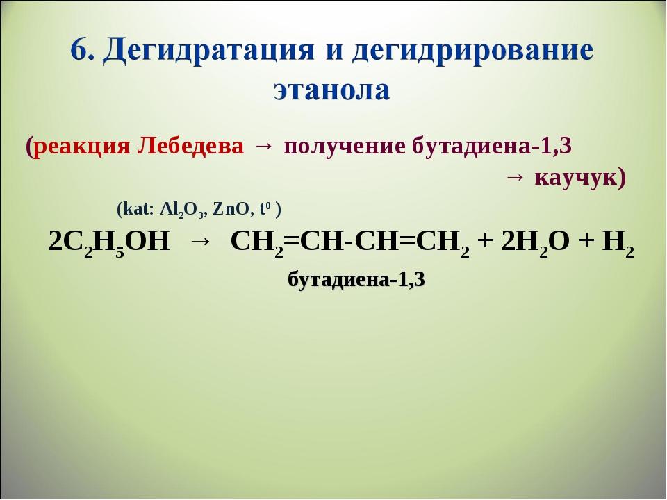 (реакция Лебедева → получение бутадиена-1,3 → каучук) (kat: Al2O3, ZnO, t0 )...