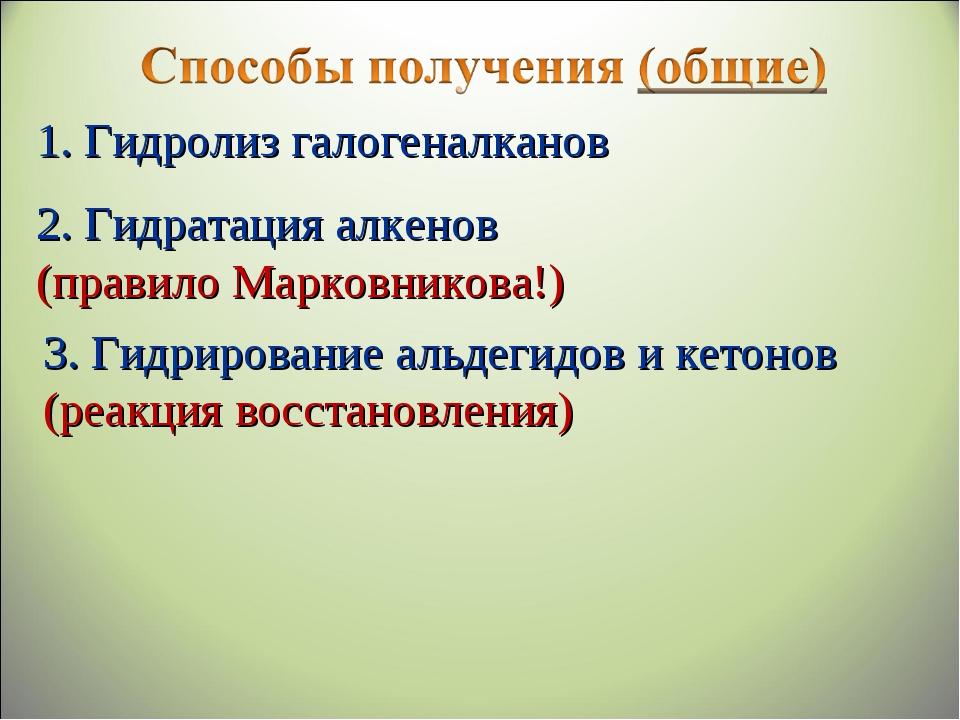 1. Гидролиз галогеналканов 2. Гидратация алкенов (правило Марковникова!) 3. Г...