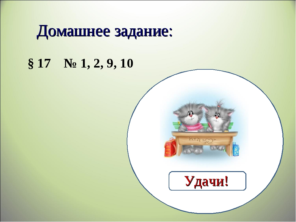 Домашнее задание: § 17 № 1, 2, 9, 10 Удачи!