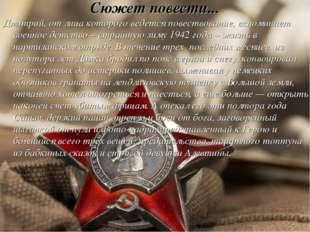 Сюжет повести... Дмитрий, от лица которого ведется повествование, вспоминает