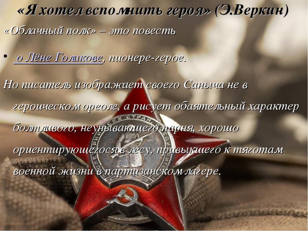 «Я хотел вспомнить героя» (Э.Веркин) «Облачный полк» – это повесть о Лёне Го...