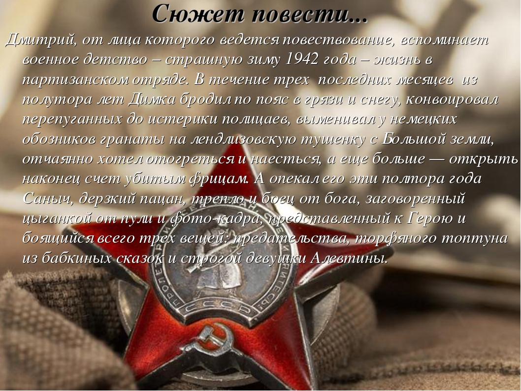 Сюжет повести... Дмитрий, от лица которого ведется повествование, вспоминает...