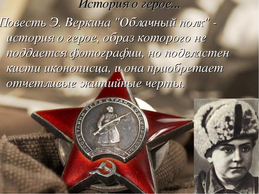 """История о герое... Повесть Э. Веркина """"Облачный полк"""" - история о герое, обра..."""