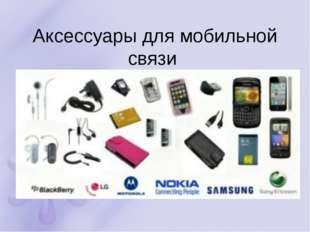 Аксессуары для мобильной связи