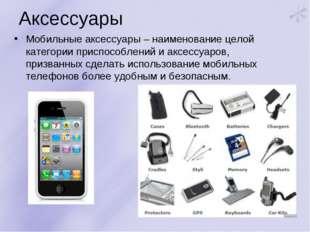Аксессуары Мобильные аксессуары – наименование целой категории приспособлений