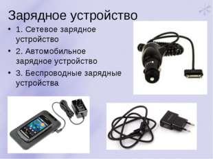 Зарядное устройство 1. Сетевое зарядное устройство 2. Автомобильное зарядное