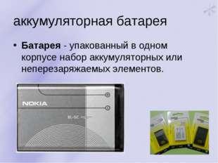 аккумуляторная батарея Батарея- упакованный в одном корпусе набор аккумулято