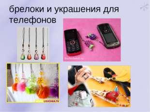брелоки и украшения для телефонов