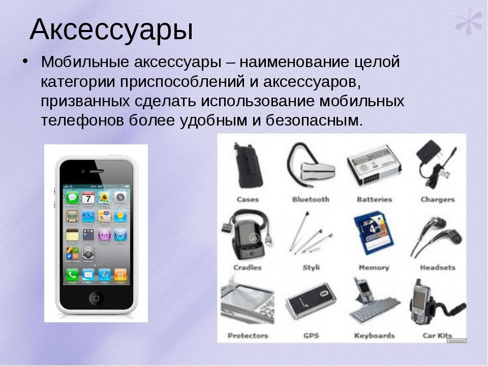 Аксессуары Мобильные аксессуары – наименование целой категории приспособлений...