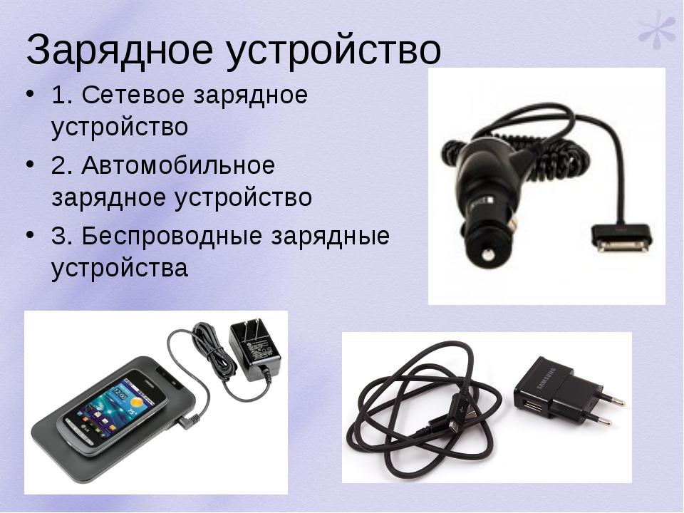Зарядное устройство 1. Сетевое зарядное устройство 2. Автомобильное зарядное...