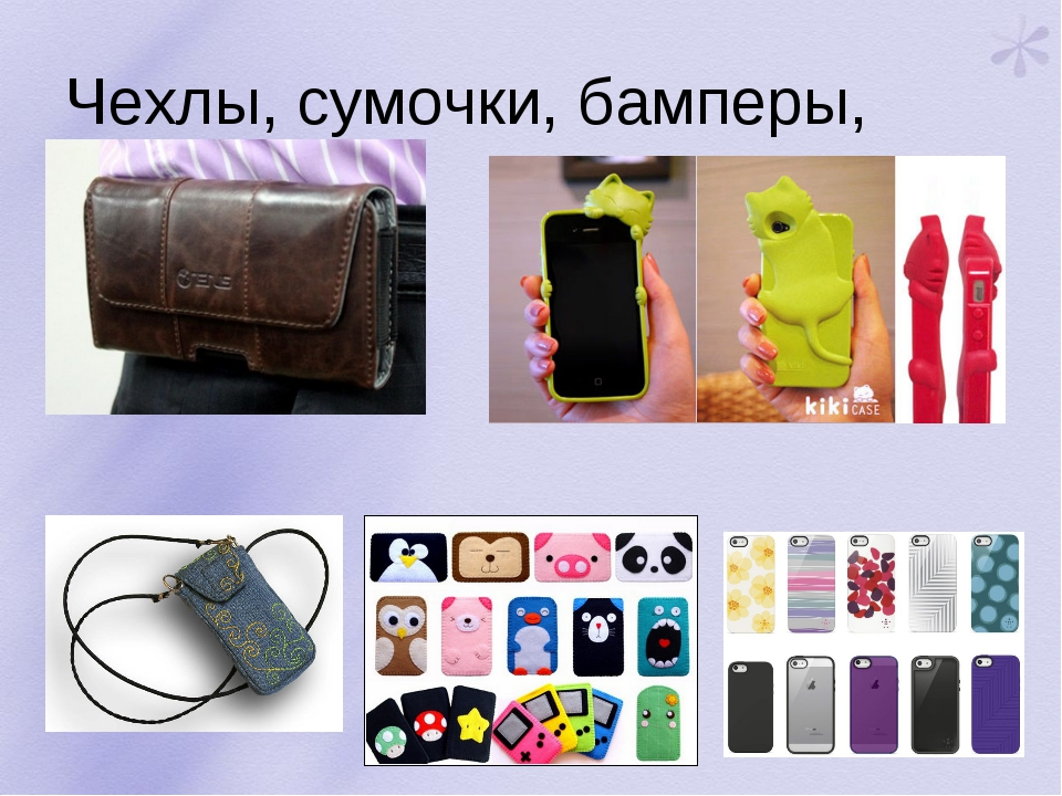 Чехлы, сумочки, бамперы,