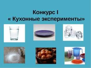 Конкурс I « Кухонные эксперименты»
