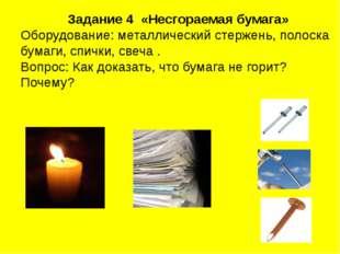 Задание 4 «Несгораемая бумага» Оборудование: металлический стержень, полоска