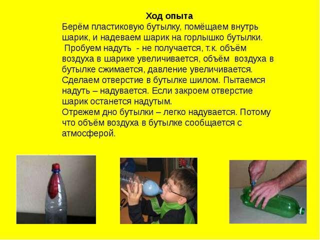 Ход опыта Берём пластиковую бутылку, помёщаем внутрь шарик, и надеваем шарик...