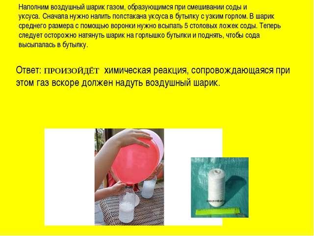 Ответ: ПРОИЗОЙДЁТ химическая реакция, сопровождающаяся при этом газ вскоре д...