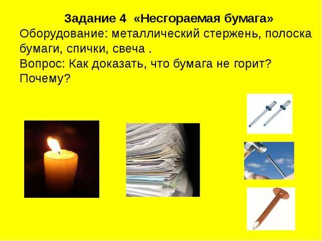 Задание 4 «Несгораемая бумага» Оборудование: металлический стержень, полоска...