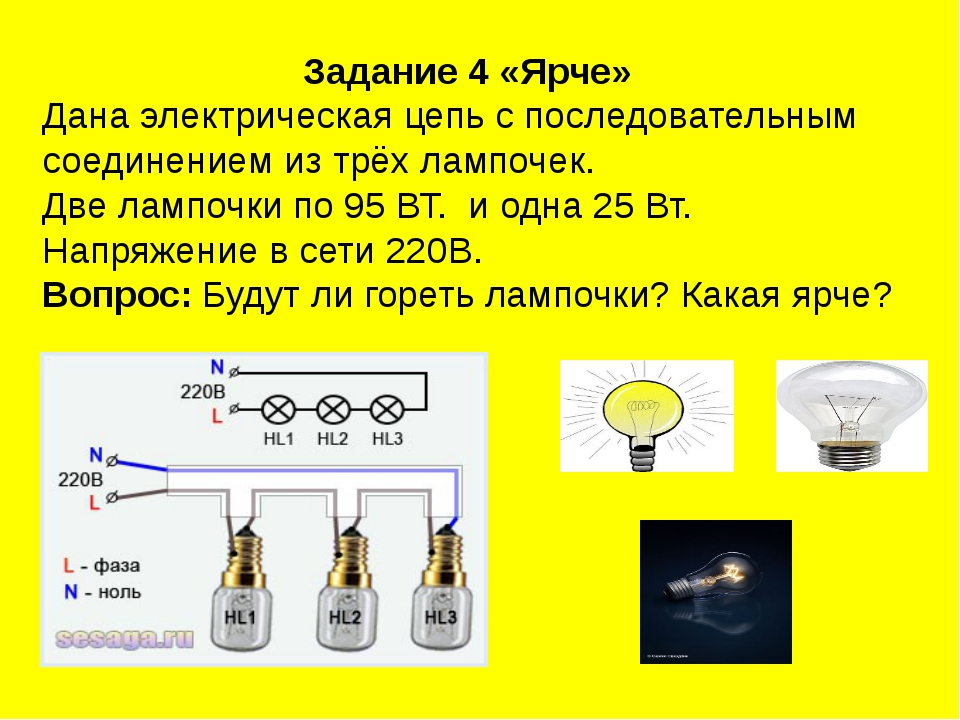 Задание 4 «Ярче» Дана электрическая цепь с последовательным соединением из тр...