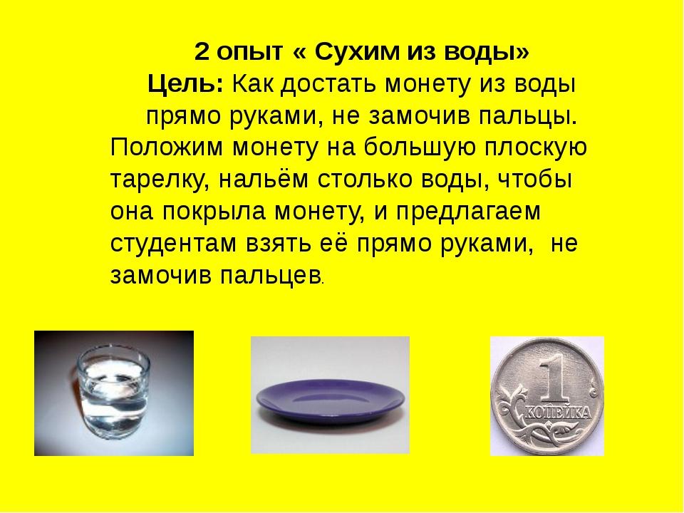 2 опыт « Сухим из воды» Цель: Как достать монету из воды прямо руками, не зам...