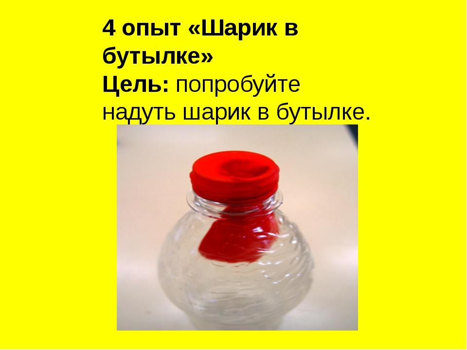 4 опыт «Шарик в бутылке» Цель: попробуйте надуть шарик в бутылке.