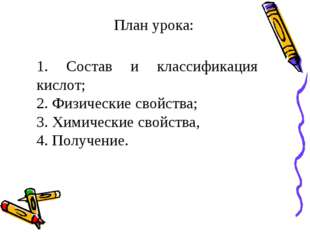 1. Состав и классификация кислот; 2. Физические свойства; 3. Химические свойс
