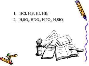НCl, H2S, HI, HBr H2SO4, HNO3, H3PO4, H2SiO3