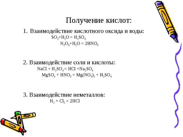 Получение кислот: Взаимодействие кислотного оксида и воды: SO3+H2O = H2SO4 N2...