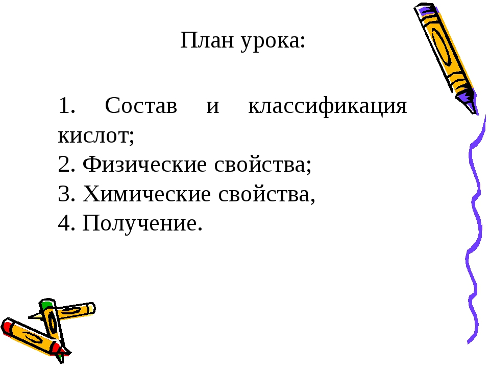 1. Состав и классификация кислот; 2. Физические свойства; 3. Химические свойс...