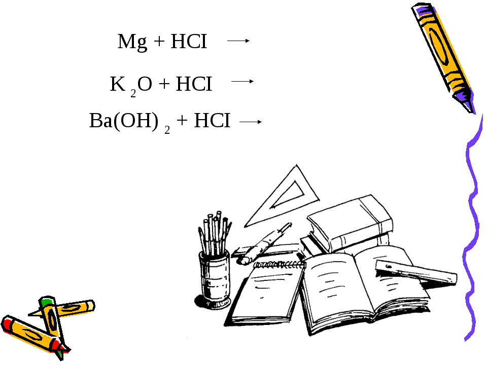 Mg + HCI  K 2О + HCI Ba(ОH) 2 + HCI