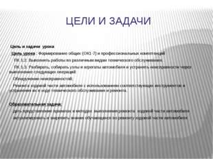 ЦЕЛИ И ЗАДАЧИ  Цель и задачи урока Цель урока : Формирование общих (ОК1-7) и