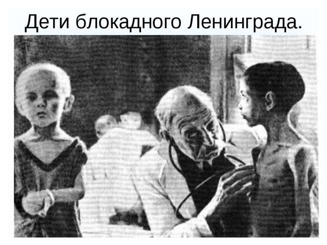 Дети блокадного Ленинграда.