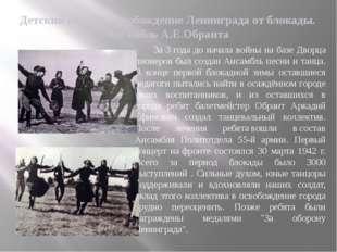 Детский вклад в освобождение Ленинграда от блокады. Ансамбль А.Е.Обранта За 3