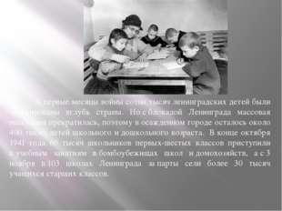 В первые месяцы войны сотни тысяч ленинградских детей были эвакуированы в