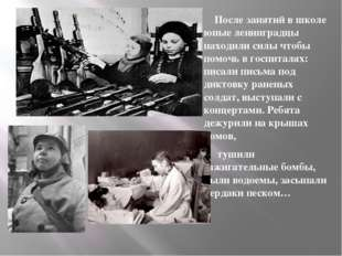 После занятий в школе юные ленинградцы находили силы чтобы помочь в госпитал