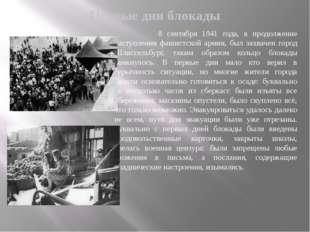 Первые дни блокады 8 сентября 1941 года, в продолжение наступления фашистской