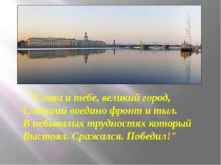 """""""Слава и тебе, великий город, Сливший воедино фронт и тыл. В небывалых тру"""