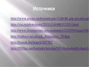 Источники http://www.avsim.su/forum/topic/124648-gde-prozhivaet-simmer/page-7