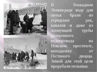 В блокадном Ленинграде воду для питья брали из городских рек, каналов и даже
