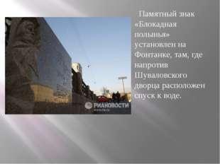 Памятный знак «Блокадная полынья» установлен на Фонтанке, там, где напротив