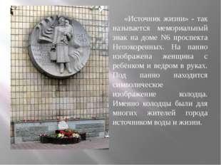 «Источник жизни» - так называется мемориальный знак на доме N6 проспекта Неп