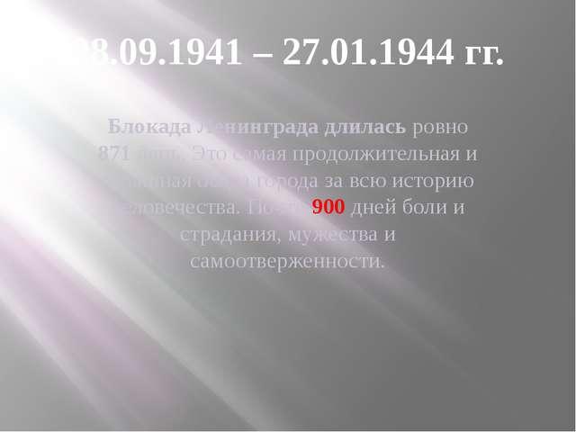 08.09.1941 – 27.01.1944 гг. Блокада Ленинграда длиласьровно 871 день. Это са...