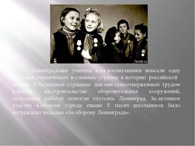 Ленинградские учителя иихвоспитанники вписали одну изсамых героических и...